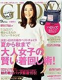 GLOW (グロウ) 2011年 09月号 [雑誌]