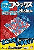 ボードゲーム ブロックス ミニ版 FMW25