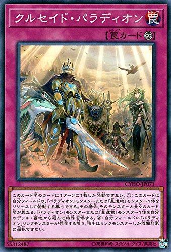 クルセイド・パラディオン ノーマル 遊戯王 サイバネティック・ホライゾン cyho-jp071