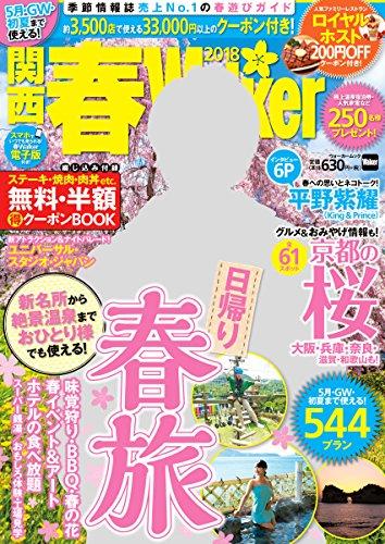 関西春Walker 2018 ウォーカームック