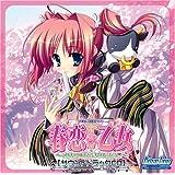 春恋*乙女 ~乙女の園でごきげんよう。~ サウンドトラックCD
