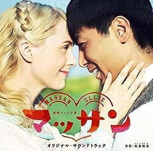 連続テレビ小説「マッサン」オリジナル・サウンドトラック