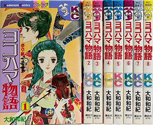 ヨコハマ物語 全8巻完結 [マーケットプレイス コミックセット]の詳細を見る
