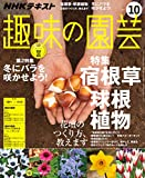 NHK 趣味の園芸 2017年 10月号 [雑誌] (NHKテキスト)