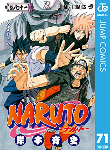 NARUTO―ナルト― モノクロ版 71 ジャンプコミックスDIGITAL