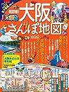 まっぷる 超詳細! 大阪さんぽ地図mini (マップルマガジン 関西)