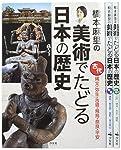橋本麻里の美術でたどる日本の歴史(全3巻)