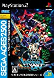 Sega Ages 2500 Vol. 31: Dennou Senki Virtual On [Japan Import] by SEGA [並行輸入品]