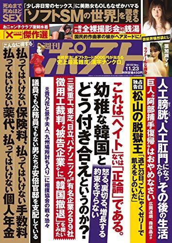 週刊ポスト 2018年 11/23 号 [雑誌]