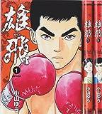 雄飛 コミック 1-3巻セット (ビッグコミックス)