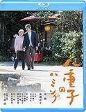 八重子のハミング[Blu-ray/ブルーレイ]