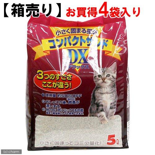 お一人様1点限り 箱売り 小さく固まる猫砂 コンパクトサンド DX 5L お買得4袋入り 猫砂 ベントナイト