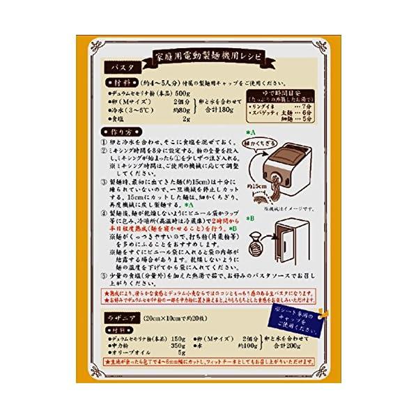 横濱金澤麺商店 デュラムセモリナ粉 2㎏の紹介画像3
