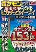 ポケモンLet's Go! 最速攻略ガイド ピカチュウ&イーブイ コンプリート図鑑