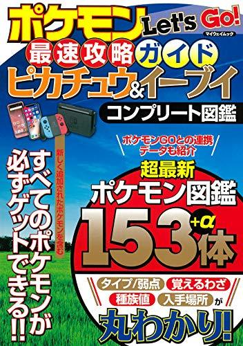 ポケモンLet's Go! 最速攻略ガイド ピカチュウイーブイ コンプリート図鑑 (マイウェイムック)