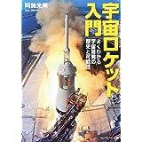 宇宙ロケット入門―よくわかる宇宙開発の歴史と可能性 (光人社NF文庫)