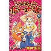 真説ボボボーボ・ボーボボ 5 (ジャンプコミックス)