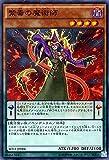 遊戯王OCG 紫毒の魔術師 スーパーレア ペンデュラム・エボリューション(SD31)