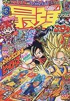 最強ジャンプ 2017年 3/5 号 : 少年ジャンプ 増刊