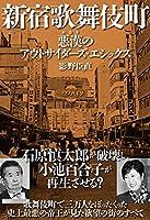 新宿歌舞伎町  悪漢(ヤカラ)のアウトサイダーズ・エシックス