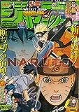 週刊少年ジャンプ2009年9月7日 NO.39