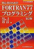 初心者のためのFORTRAN77プログラミング