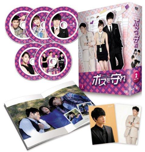 ボスを守れ DVD-BOXII
