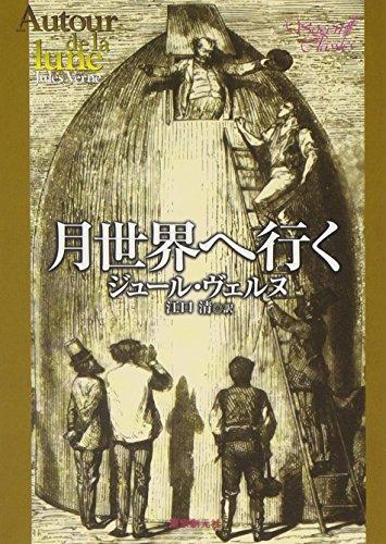 月世界へ行く (新装版) (創元SF文庫) / ジュール・ヴェルヌ