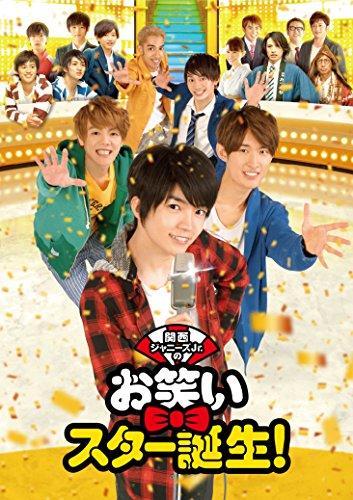関西ジャニーズJr.のお笑いスター誕生!   豪華版(初回限定生産) [Blu-ray]