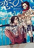 恋のシャレード (FEEL COMICS swing)