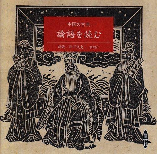 中国の古典・論語を読む [新潮CD] (新潮CD 中国の古典)の詳細を見る
