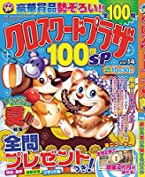 クロスワードプラザ100問SP Vol.14