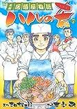 ハルの肴 (7) (ニチブンコミックス)