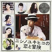 ニシノユキヒコの恋と冒険 オリジナルサウンドトラック