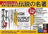 HIGH OUTPUT MANAGEMENT(ハイアウトプット マネジメント) 人を育て、成果を最大にするマネジメント 画像
