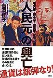 「人民元の興亡 毛沢東・鄧小平・習近平が見た夢」販売ページヘ