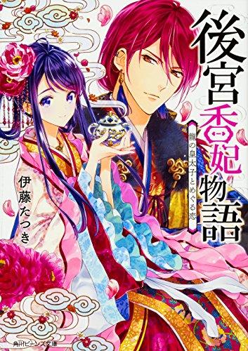 後宮香妃物語 龍の皇太子とめぐる恋 (角川ビーンズ文庫)の詳細を見る