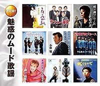 魅惑の ムード歌謡 夜の銀狐 2枚組 WCD-605