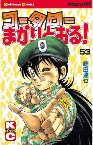 コータローまかりとおる!(53) (週刊少年マガジンコミックス)