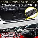 ヴェルファイア 30系 アルファード 30系 リアバンパー ステップガード カーボン リアステップガード 傷防止 カバー