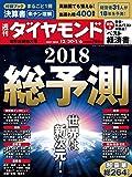 週刊ダイヤモンド 2017年12/30・ 2018年1/6合併号 [雑誌]