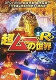 超ムーの世界R2 [DVD]