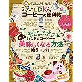 【便利帖シリーズ006】LDKコーヒーの便利帖 (晋遊舎ムック)