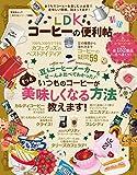【便利帖シリーズ006】LDKコーヒーの便利帖 (晋遊舎ムック) 画像