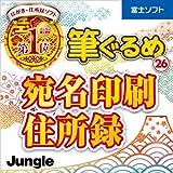 筆ぐるめ 26 宛名印刷・住所録 Amazon.co.jp限定|ダウンロード版