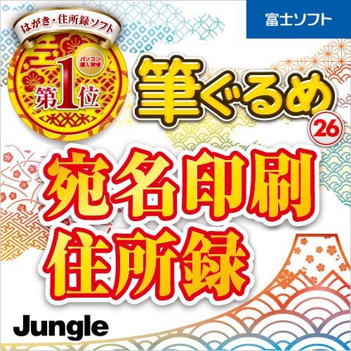 筆ぐるめ 26 宛名印刷・住所録 Amazon.co.jp限...