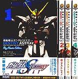 機動戦士ガンダムSeed Destiny Astray Re:Master Edition コミック 1-4巻セット (カドカワコミックスA)