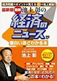 最新版 [図解]池上彰の 経済のニュースが面白いほどわかる本 池上彰のニュースが面白いほどわかる本シリーズ (中経の文庫)