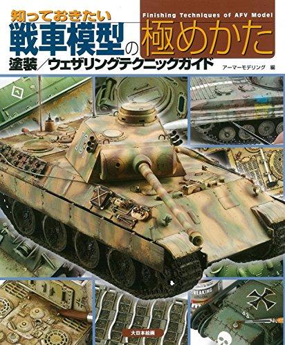 知っておきたい戦車模型の極めかた: 塗装/ウェザリングテクニックガイド...