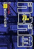 ゴルゴ13(70) (ビッグコミックス)